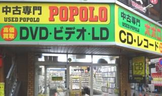 ポポロ店頭1