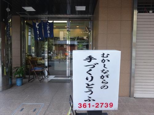 町田豆腐店1店頭