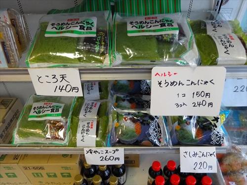 町田豆腐店7こんにゃく2