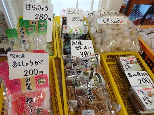 町田豆腐店8山菜