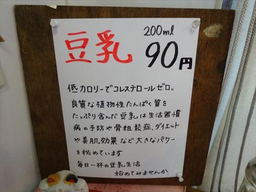 町田豆腐店9豆乳