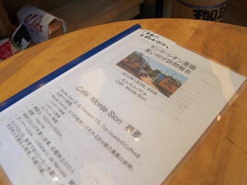 珈琲鳴館6・買い付け日記1