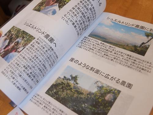 珈琲鳴館7・買い付け日誌2