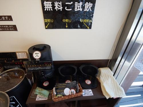 珈琲鳴館8・無料試飲コーナー