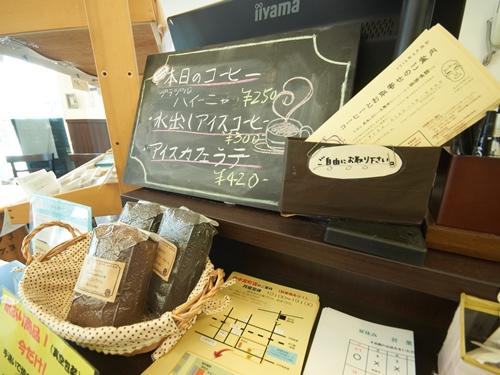 珈琲鳴館9・店内メニュー
