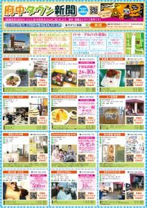 1701008府中タウン新聞-表