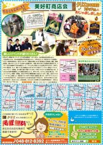 1701008府中タウン新聞-裏