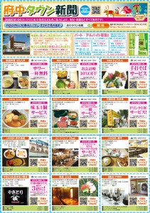 1701208府中タウン新聞- 表