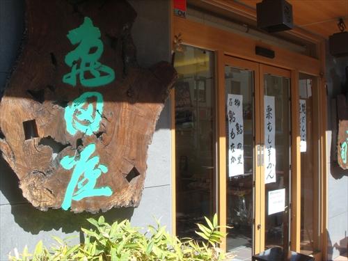 御菓子司亀田屋7店頭