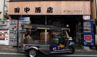 田中酒店top
