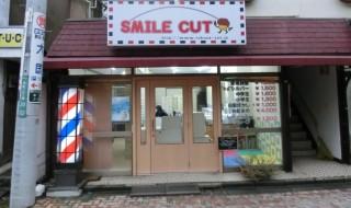 SMILE CUT・トップ