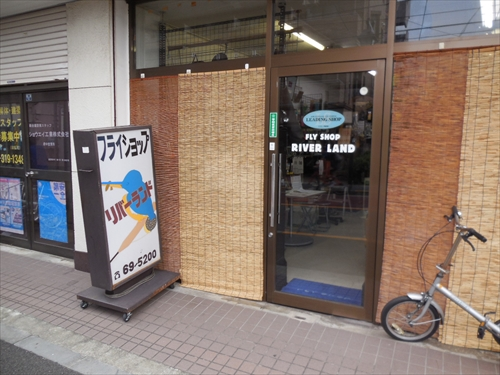 flyshop リバーランド1店頭