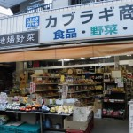 蕪木商店top