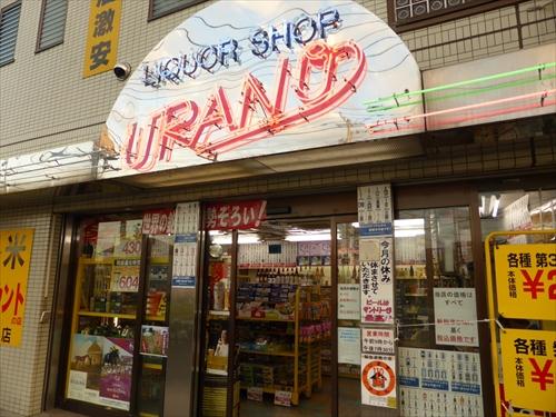 141017(有)浦野商店写真1店舗入口