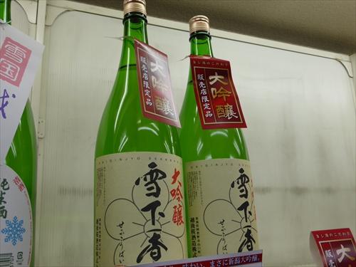 141017(有)浦野商店写真6大吟醸雪下春梅