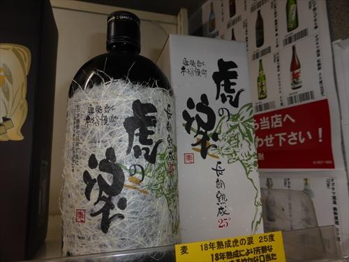141017(有)浦野商店写真9虎の涙