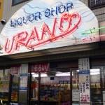141017(有)浦野商店top2