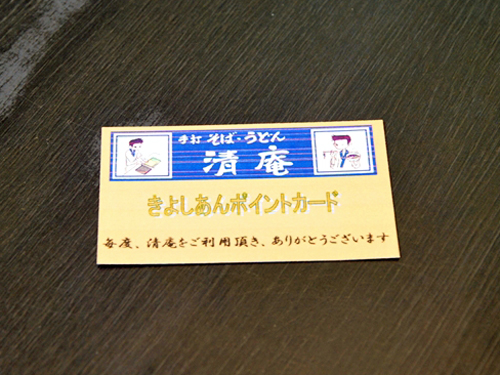 清庵11カード