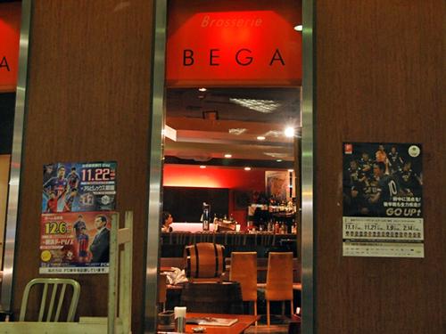 BEGA2店頭2