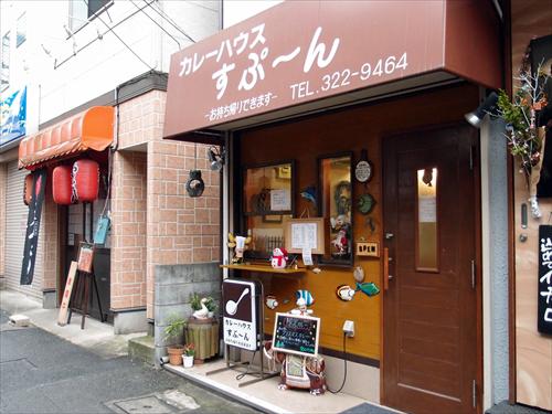 カレーハウスすぷーん1店頭