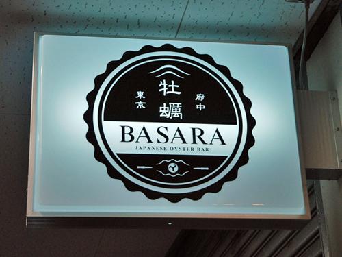 牡蠣BASARA12看板