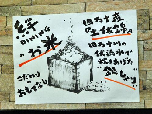 絆DINING9店内3