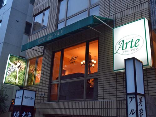 美容室アルテ7店外