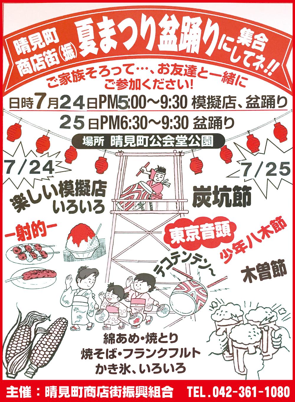 晴見町夏祭り(W1000×H1361)