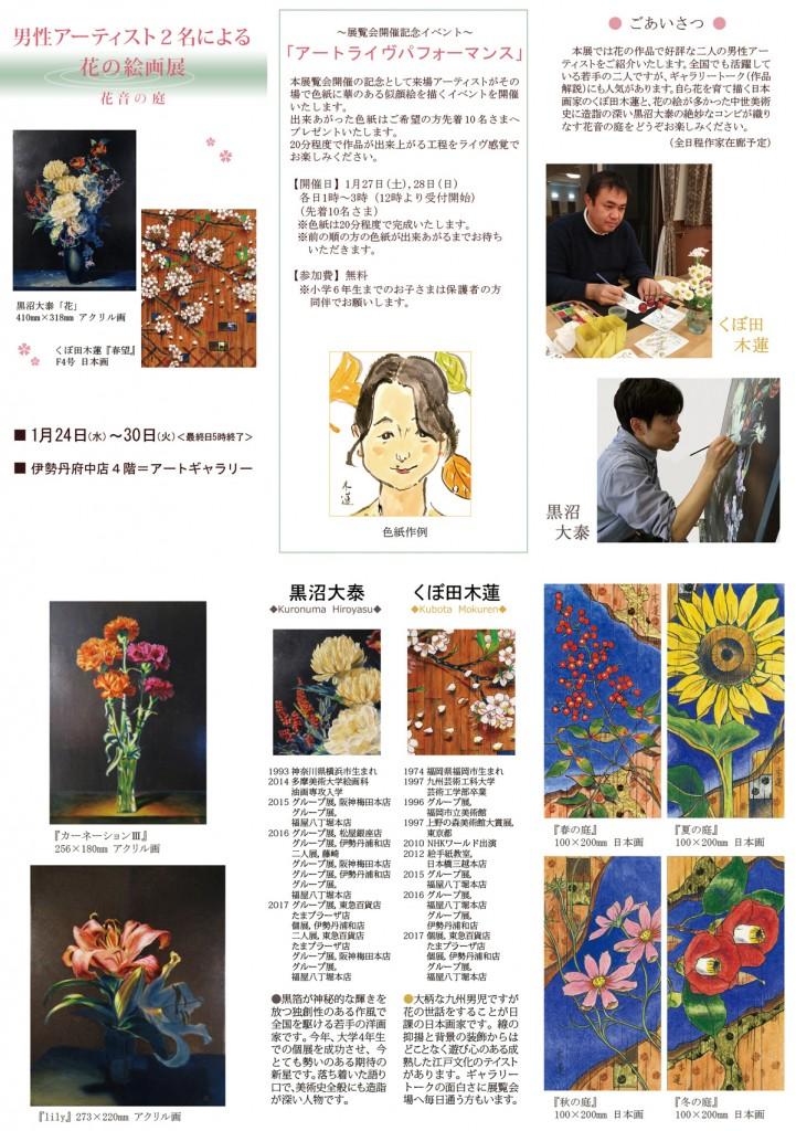 [掲載用:伊勢丹ロゴ無し]花音の庭2018