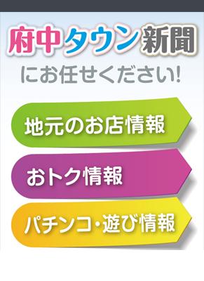 府中タウン新聞