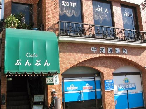 「東京都府中市住吉町2丁目:喫茶ぶんぶん」の画像検索結果